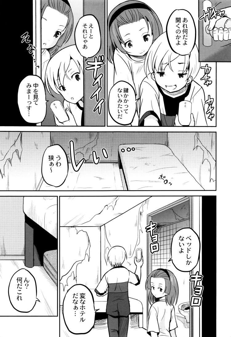 アナルーチンポ事件エロ漫画 ヌける無料漫画喫茶003