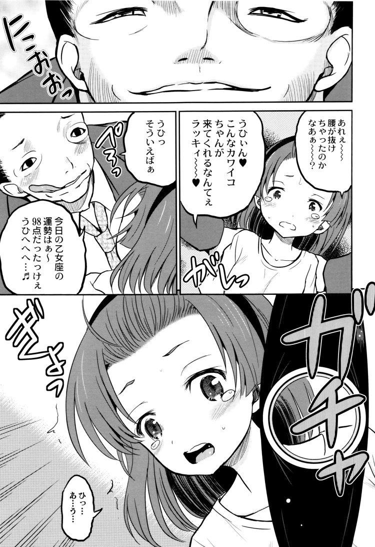 アナルーチンポ事件エロ漫画 ヌける無料漫画喫茶007