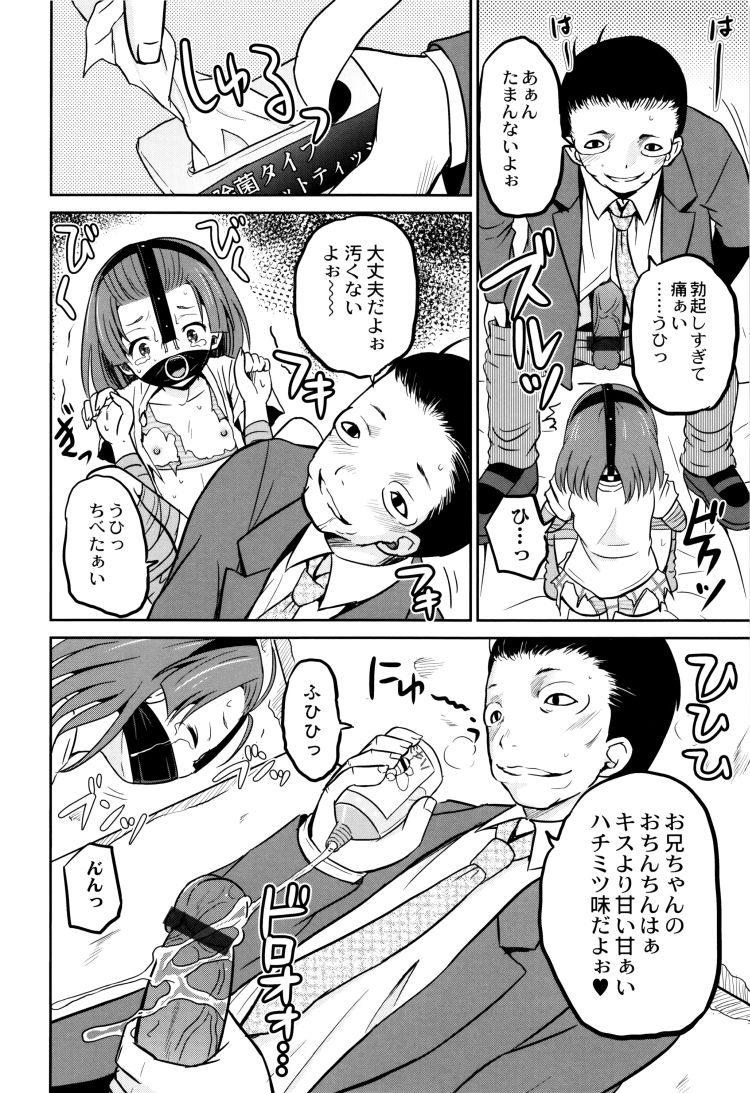アナルーチンポ事件エロ漫画 ヌける無料漫画喫茶010
