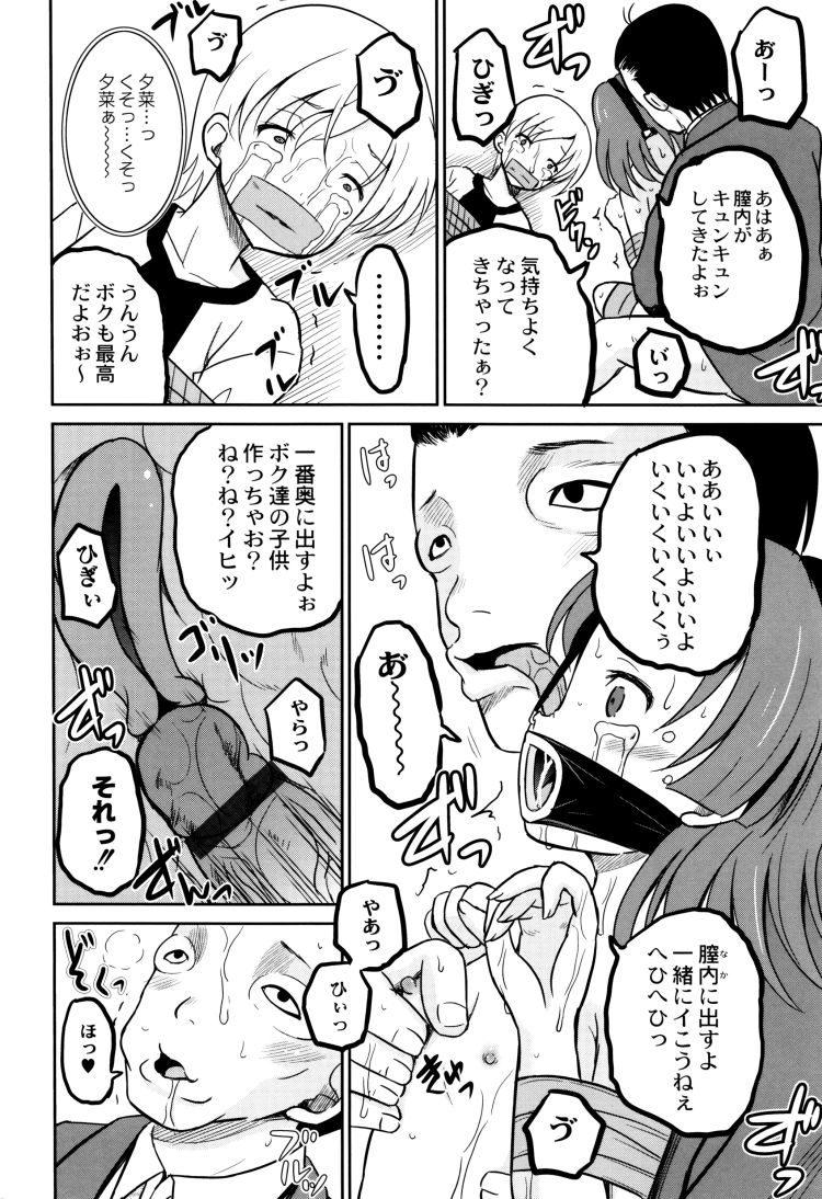 アナルーチンポ事件エロ漫画 ヌける無料漫画喫茶018