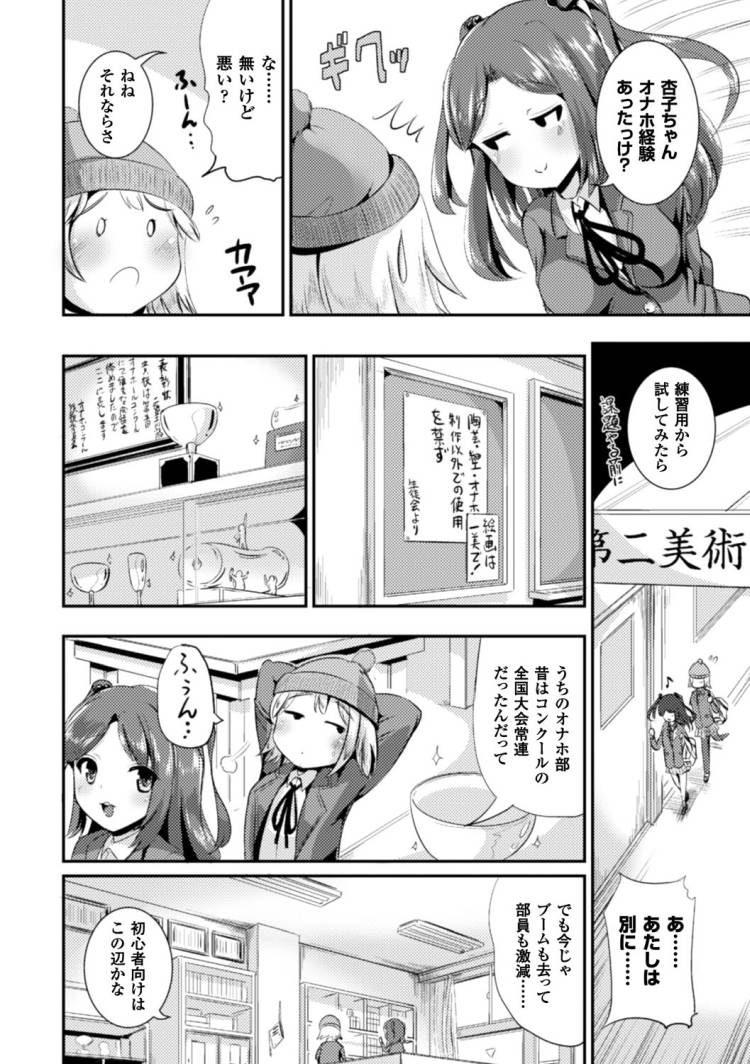 双成り アニメエロ漫画 ヌける無料漫画喫茶002