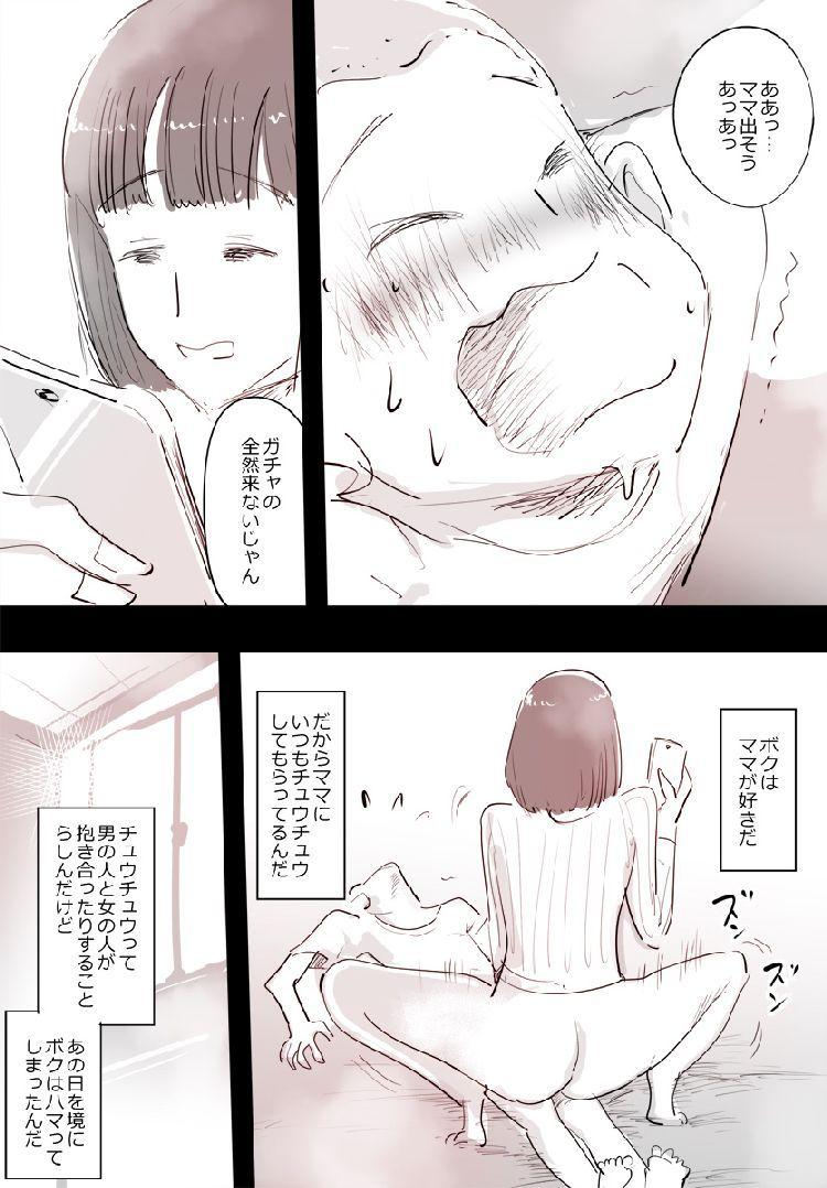 ボシソウカンコクハクエロ漫画 ヌける無料漫画喫茶003