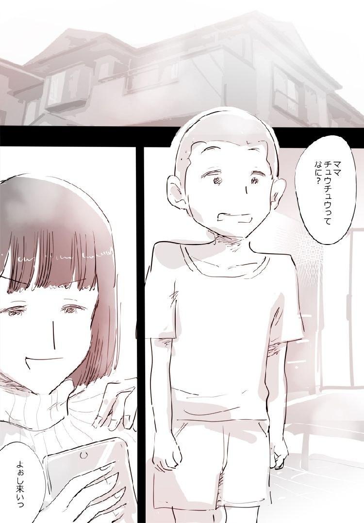 ボシソウカンコクハクエロ漫画 ヌける無料漫画喫茶005