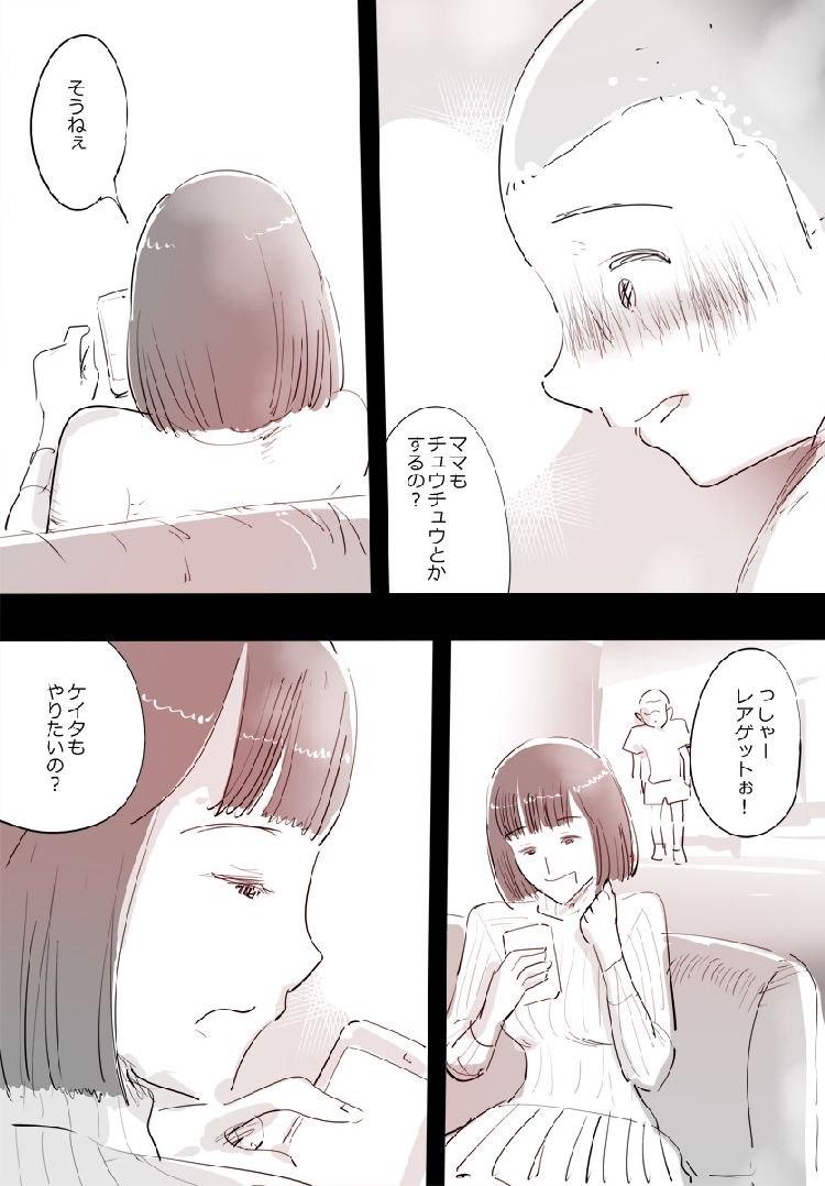 ボシソウカンコクハクエロ漫画 ヌける無料漫画喫茶006