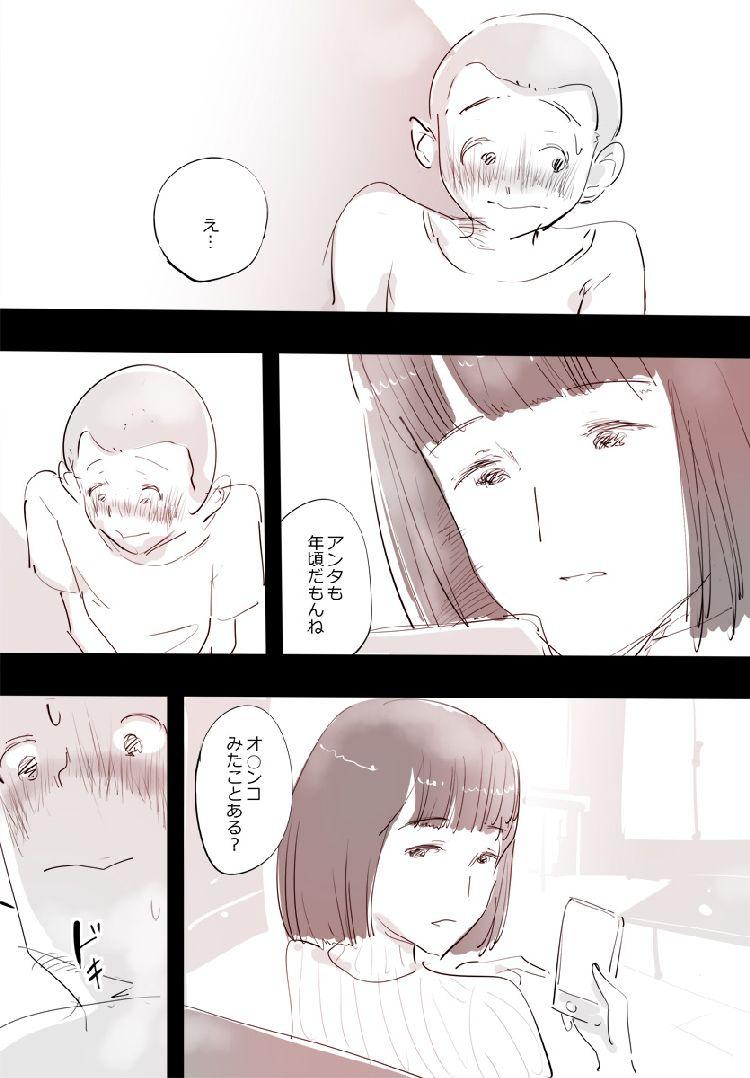 ボシソウカンコクハクエロ漫画 ヌける無料漫画喫茶007