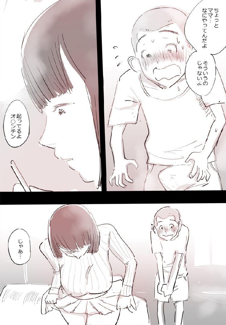ボシソウカンコクハクエロ漫画 ヌける無料漫画喫茶010