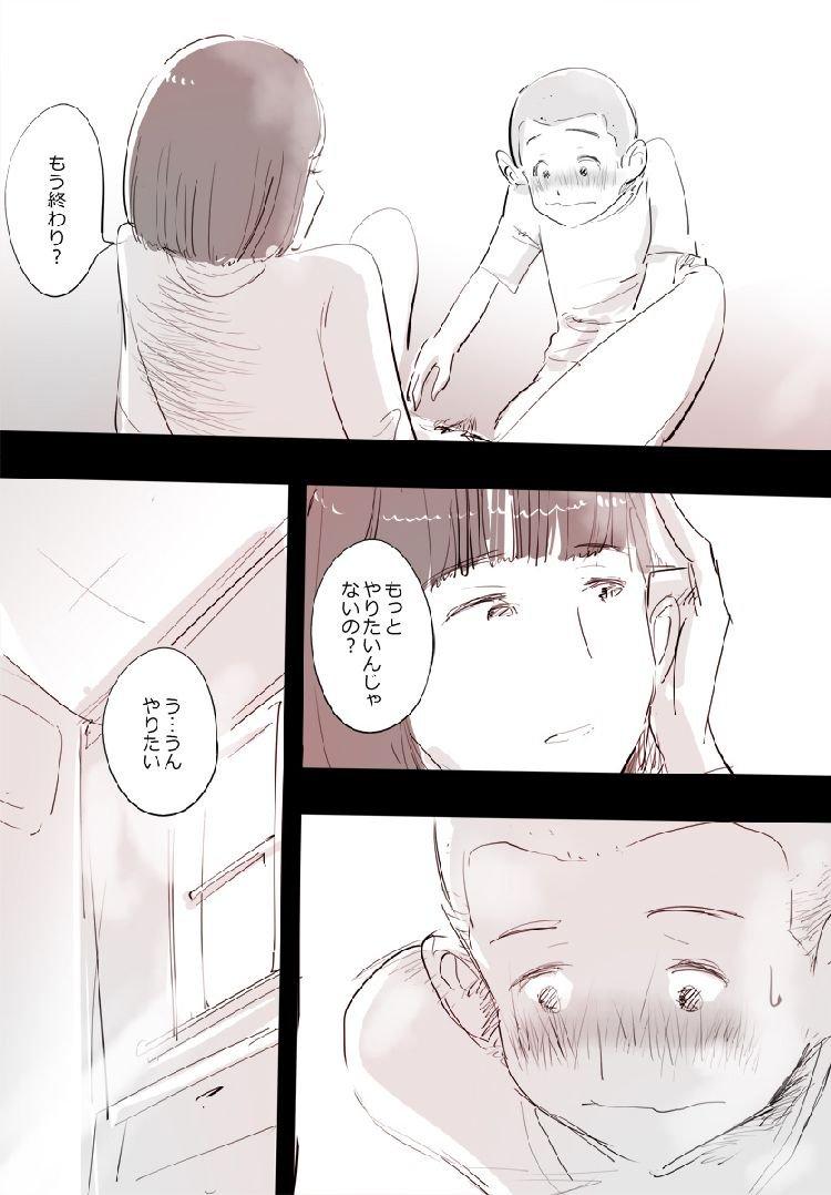 ボシソウカンコクハクエロ漫画 ヌける無料漫画喫茶013