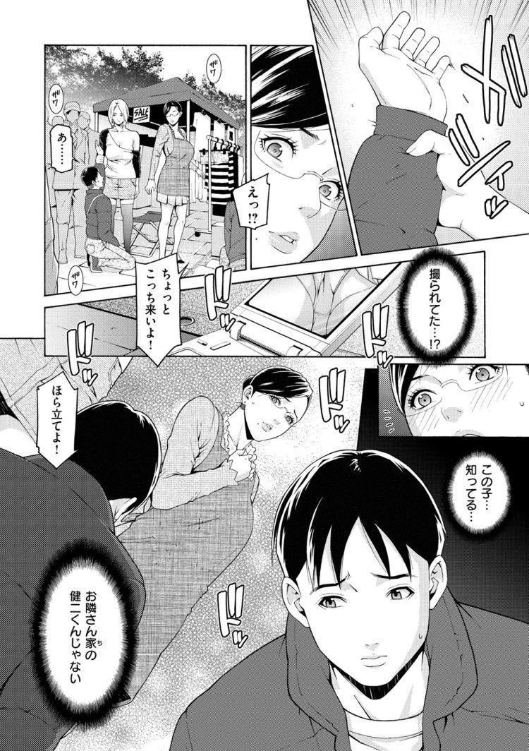 とう撮影画像エロ漫画 ヌける無料漫画喫茶004