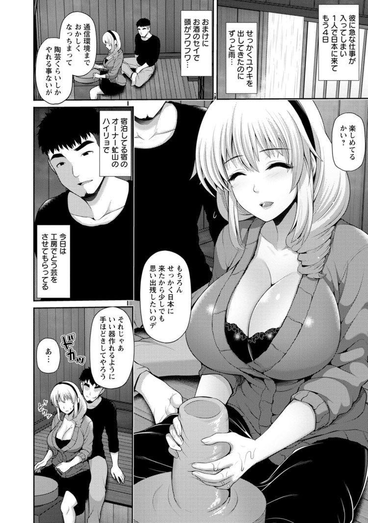 ヒトヅマガリ 堕エロ漫画 ヌける無料漫画喫茶002