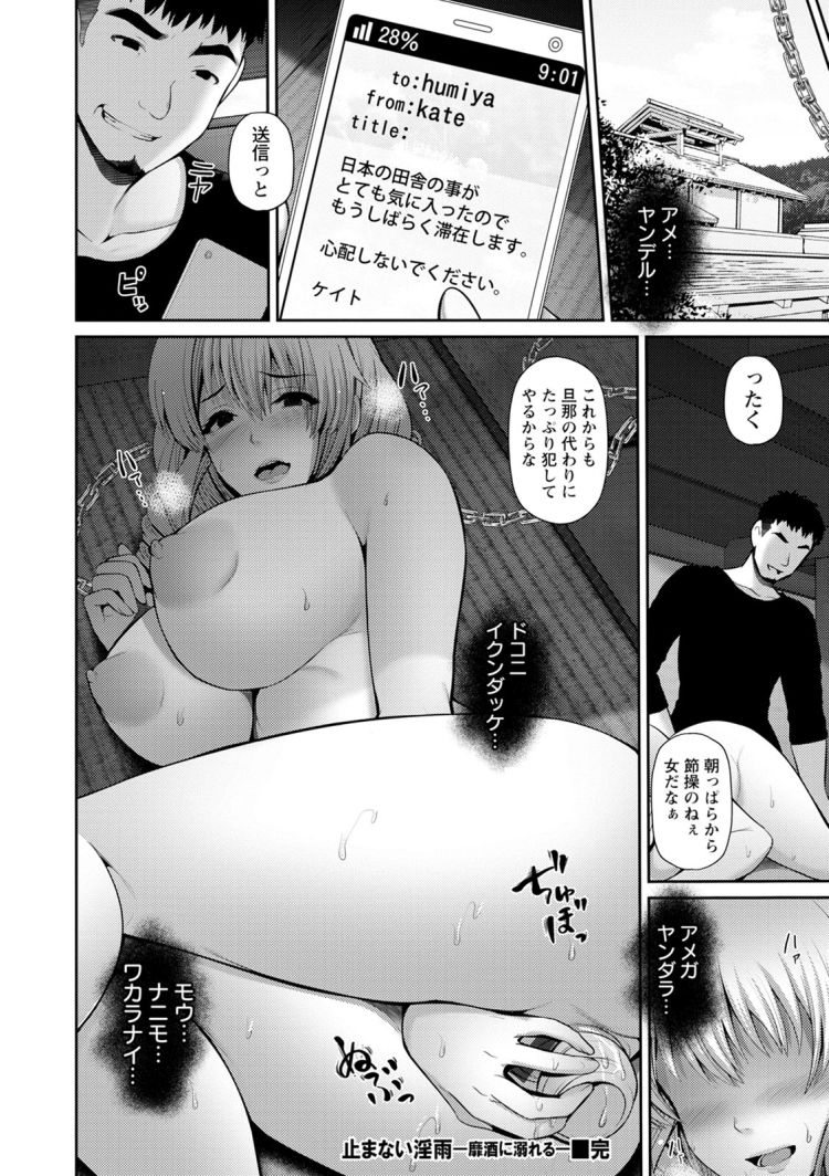 ヒトヅマガリ 堕エロ漫画 ヌける無料漫画喫茶020