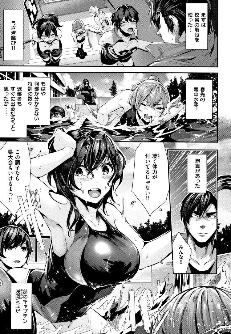 スパルタ教育 学校エロ漫画 ヌける無料漫画喫茶003