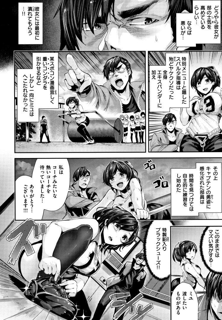 スパルタ教育 学校エロ漫画 ヌける無料漫画喫茶004