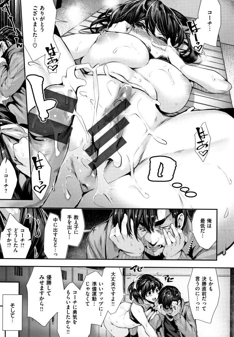 スパルタ教育 学校エロ漫画 ヌける無料漫画喫茶017