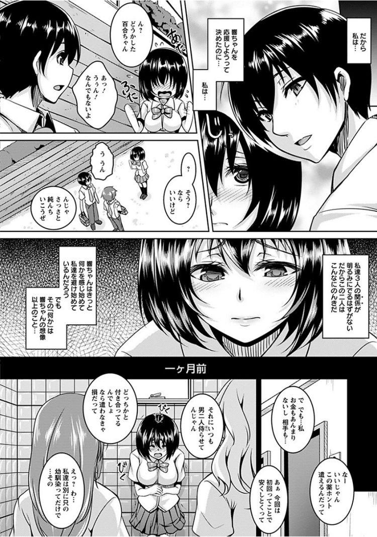 危険ドラッグ 症状エロ漫画 ヌける無料漫画喫茶004