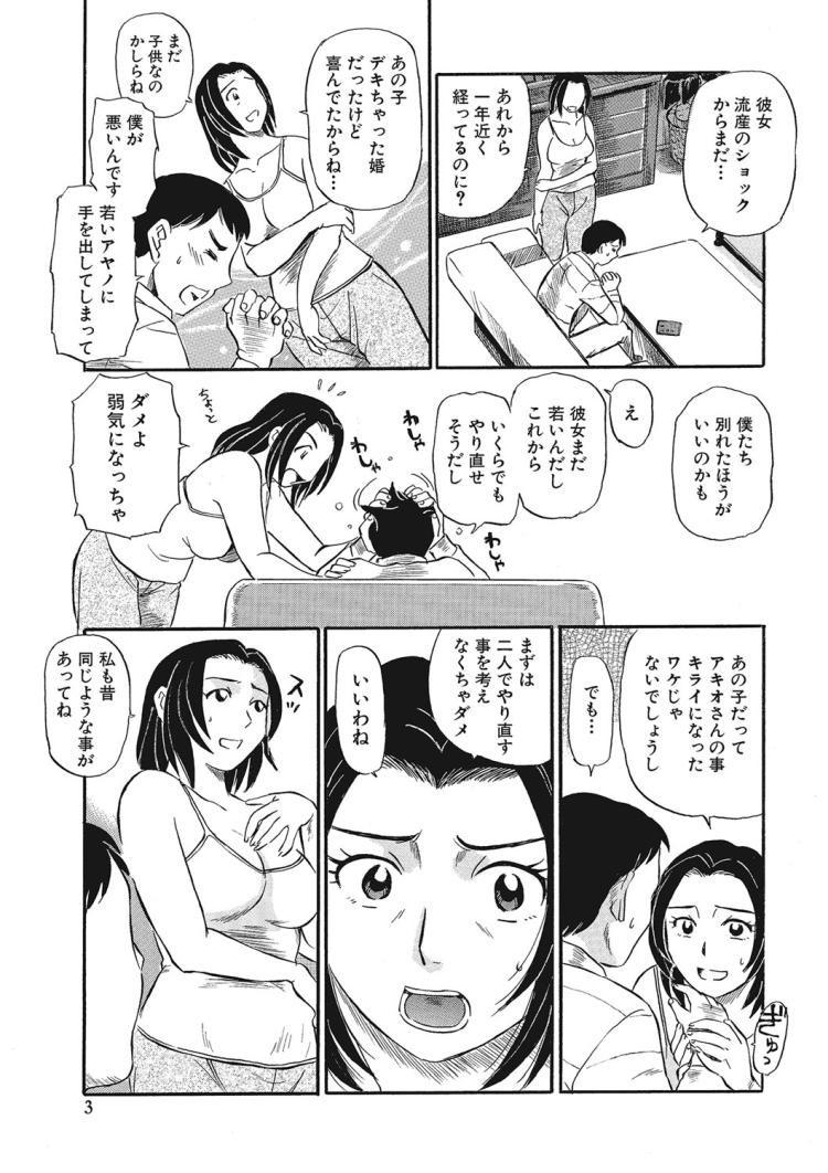エロリスロ無料安全エロ漫画 ヌける無料漫画喫茶003