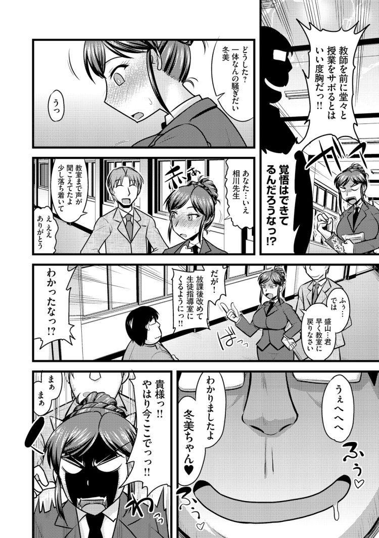 催眠術 悪タイプエロ漫画 ヌける無料漫画喫茶002