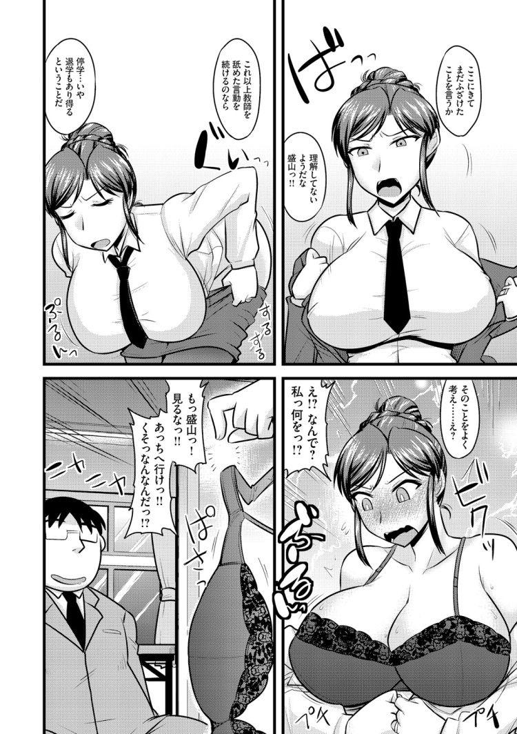 催眠術 悪タイプエロ漫画 ヌける無料漫画喫茶004