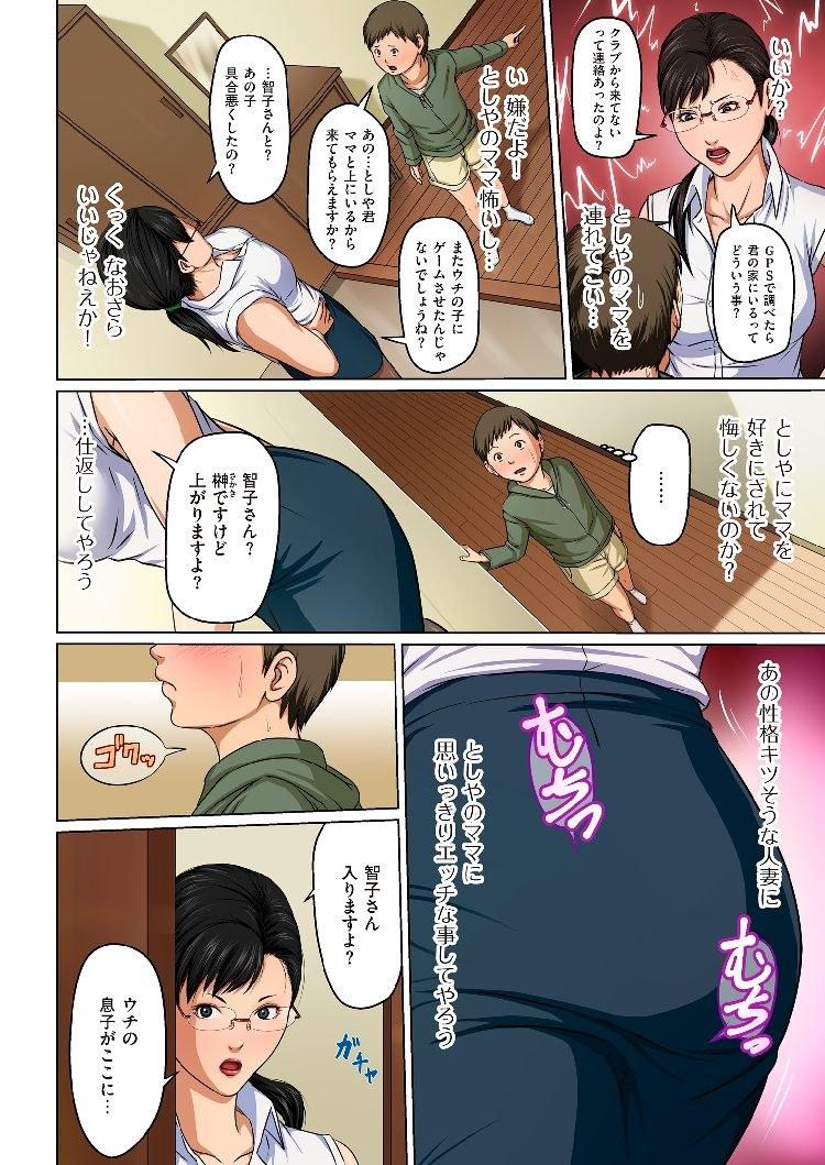 トモダチの母 ~熟々たる想い~エロ漫画 ヌける無料漫画喫茶004