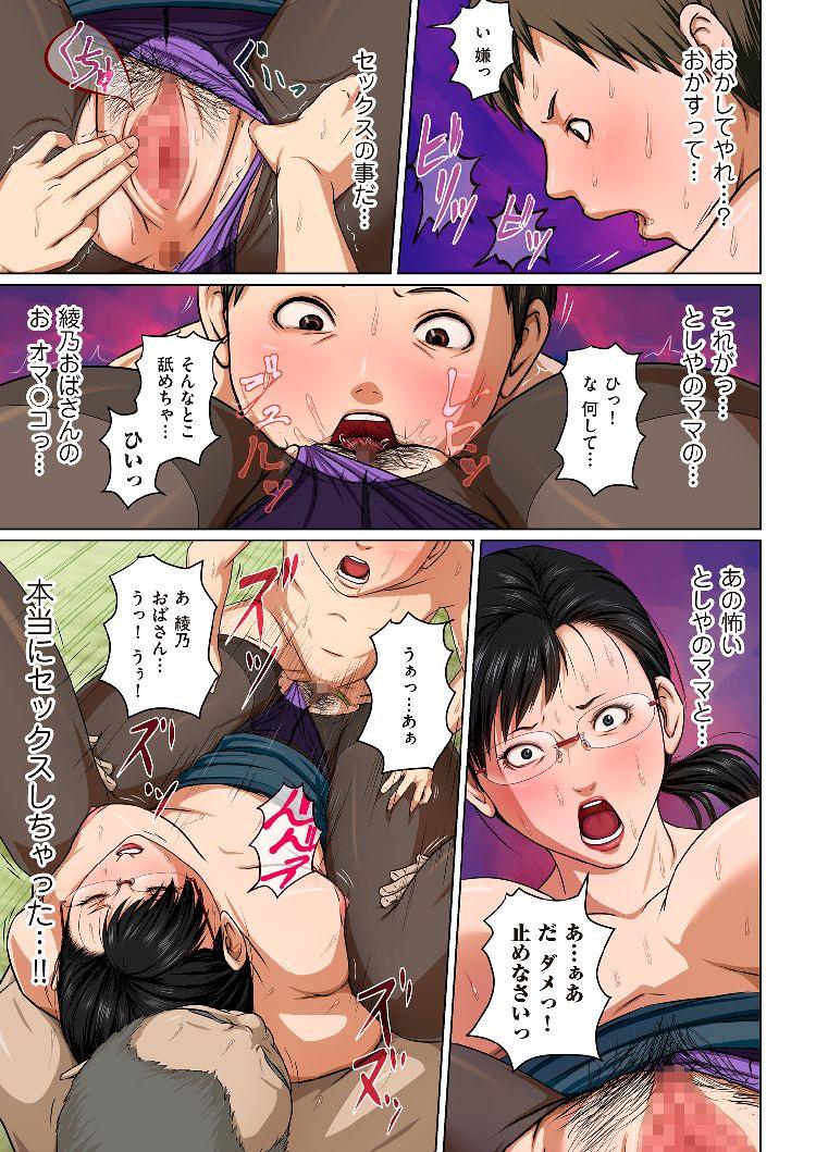 トモダチの母 ~熟々たる想い~エロ漫画 ヌける無料漫画喫茶011