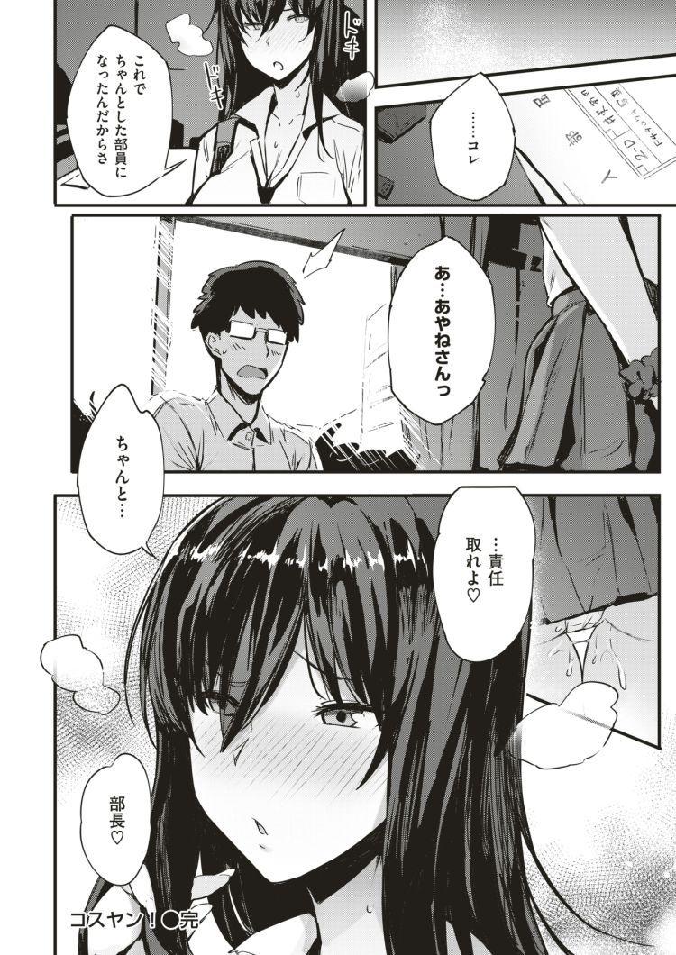はメドリ アングルエロ漫画 ヌける無料漫画喫茶020