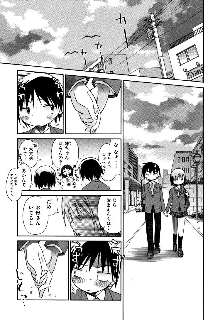 カップルいちゃいちゃスポットエロ漫画 ヌける無料漫画喫茶005