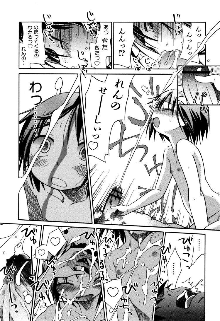 カップルいちゃいちゃスポットエロ漫画 ヌける無料漫画喫茶017