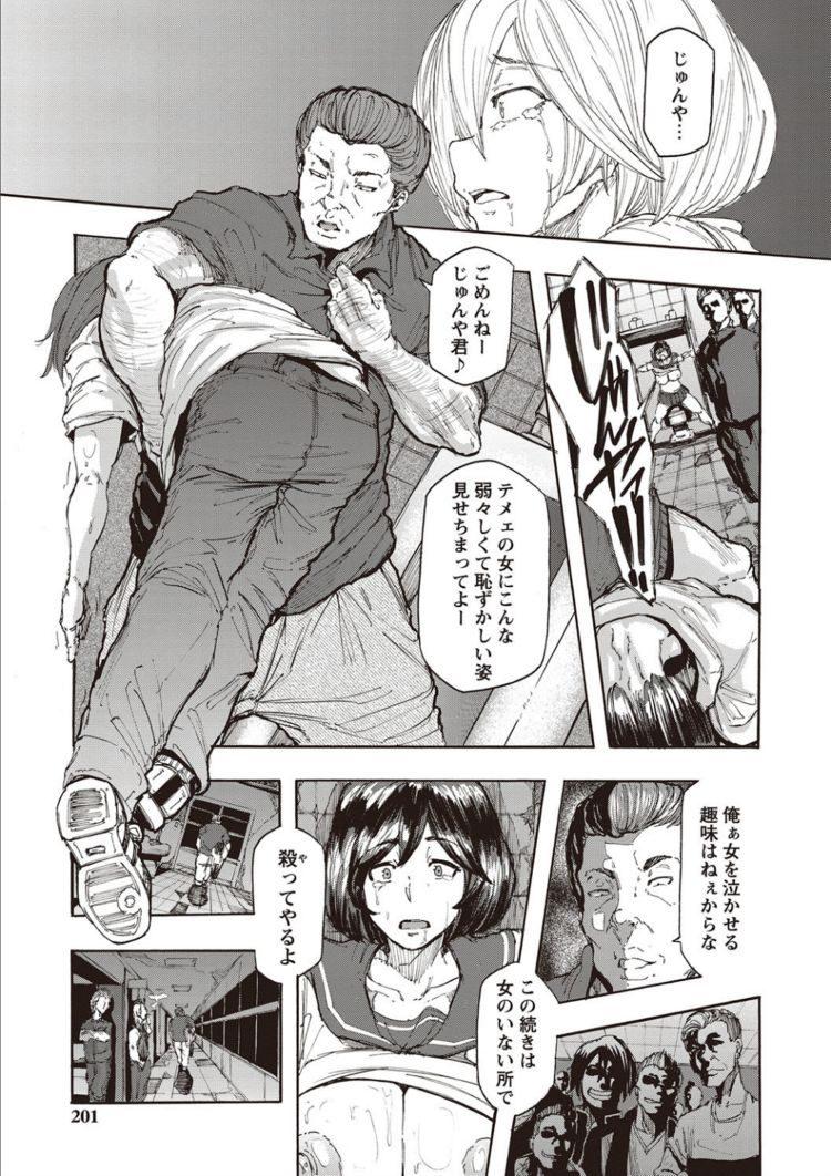 れイプ やり方エロ漫画 ヌける無料漫画喫茶013