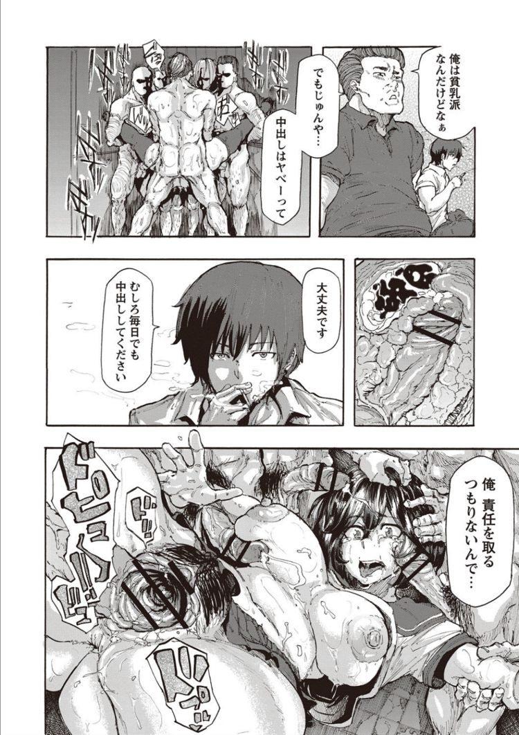 れイプ やり方エロ漫画 ヌける無料漫画喫茶016