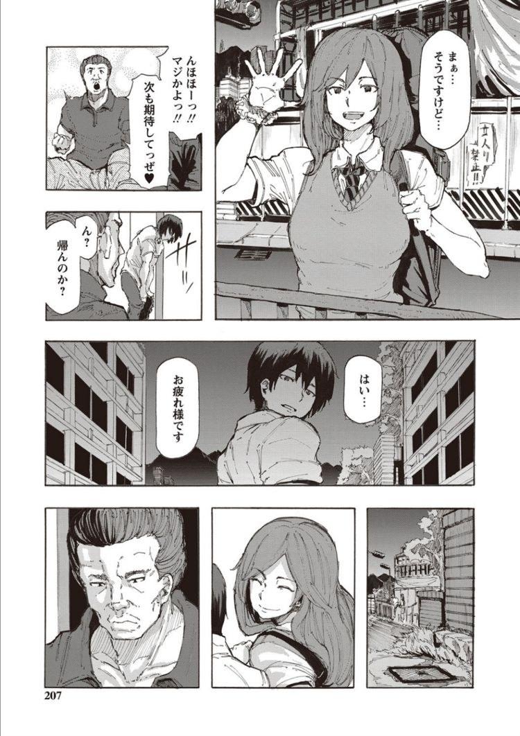 れイプ やり方エロ漫画 ヌける無料漫画喫茶019
