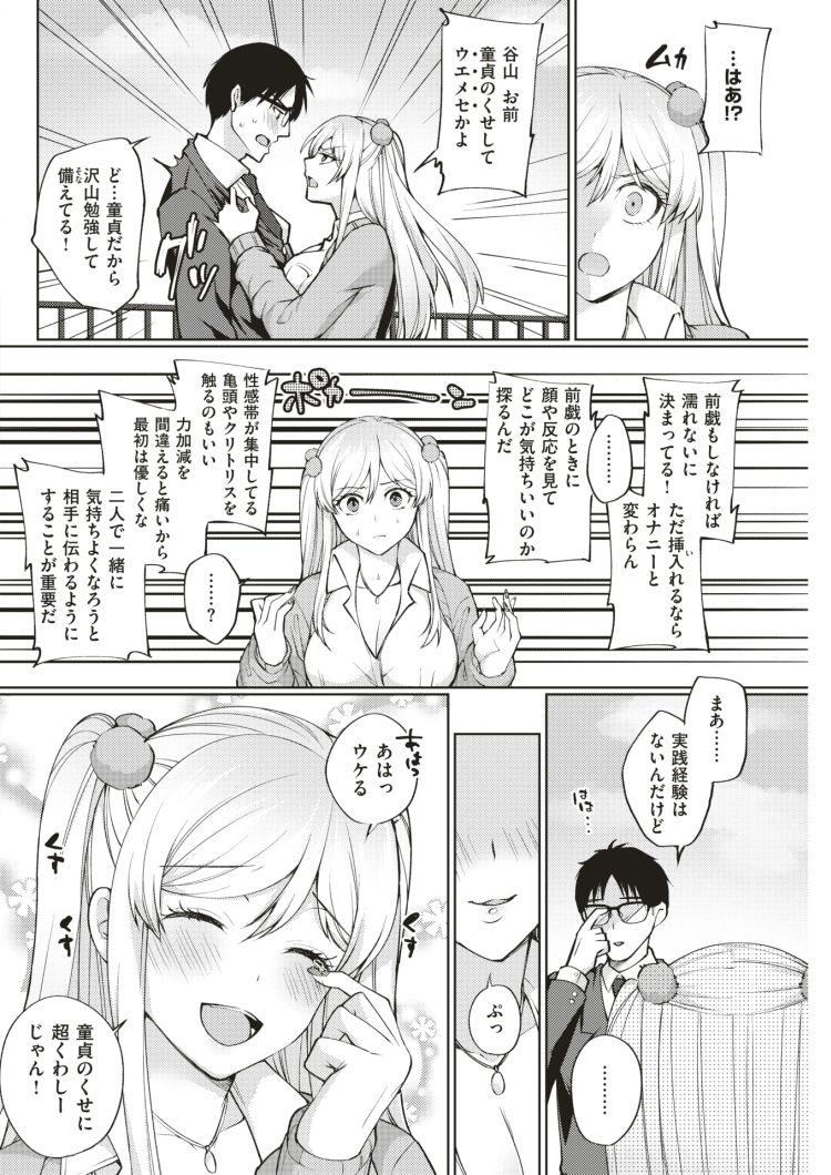ぬれない 女性 原因エロ漫画 ヌける無料漫画喫茶004