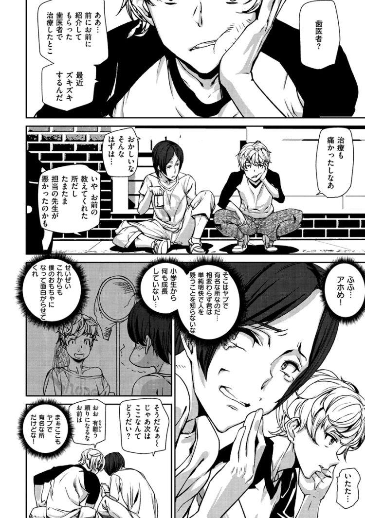 おっぱ医学生とはエロ漫画 ヌける無料漫画喫茶002