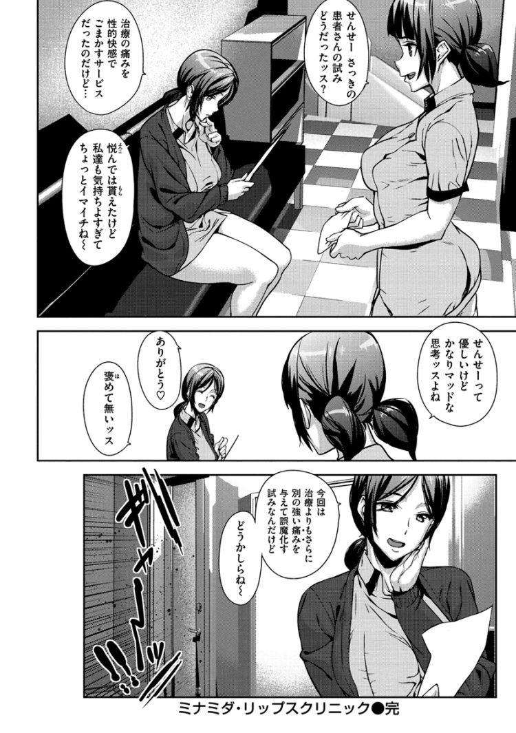 おっぱ医学生とはエロ漫画 ヌける無料漫画喫茶020