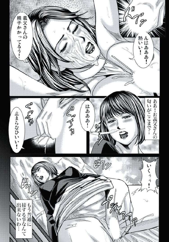 義父 アイチャンネルエロ漫画 ヌける無料漫画喫茶003