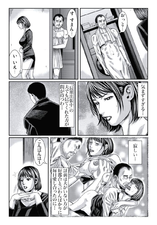 義父 アイチャンネルエロ漫画 ヌける無料漫画喫茶004