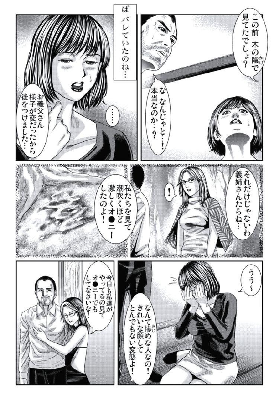 義父 アイチャンネルエロ漫画 ヌける無料漫画喫茶006