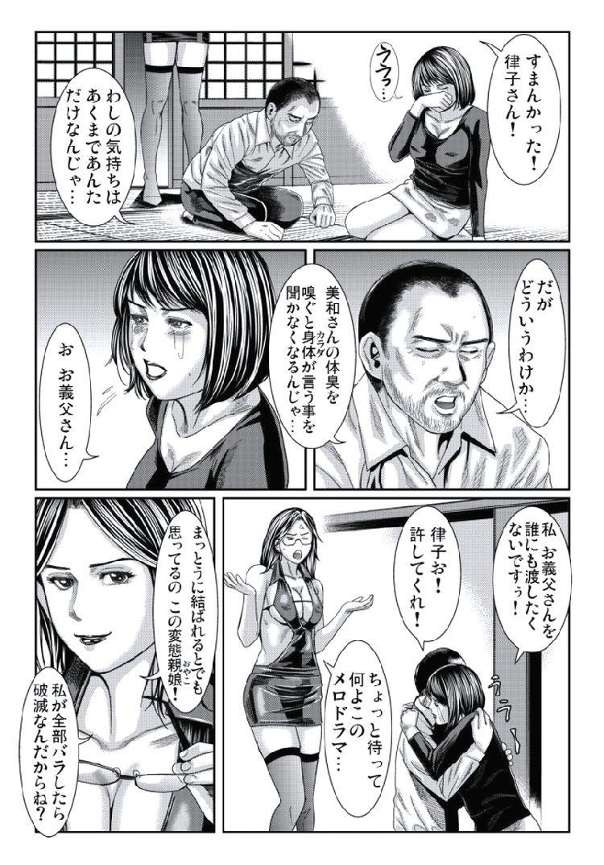 義父 アイチャンネルエロ漫画 ヌける無料漫画喫茶007