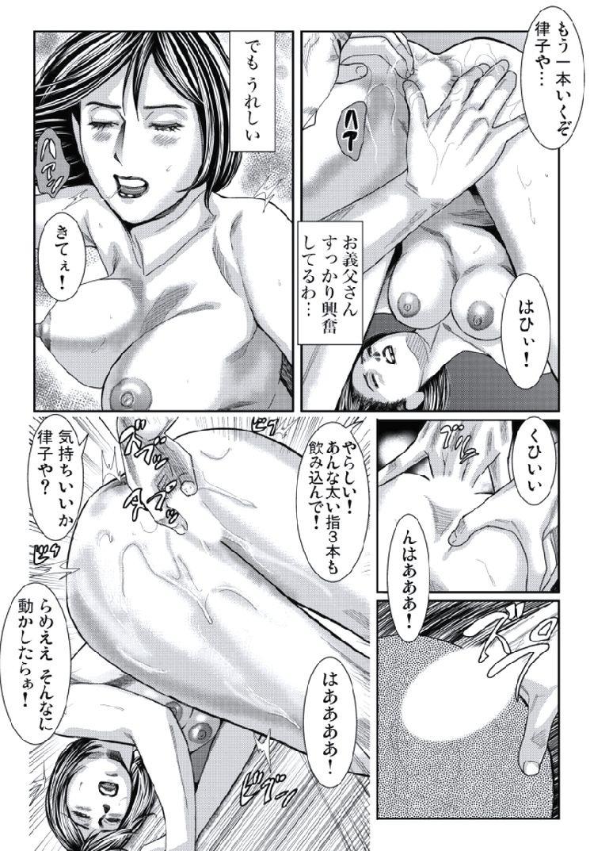 義父 アイチャンネルエロ漫画 ヌける無料漫画喫茶016
