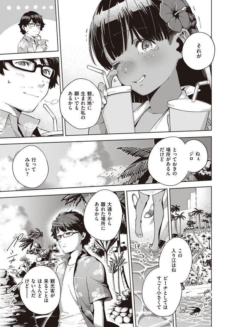 南国美女エロ漫画 ヌける無料漫画喫茶005