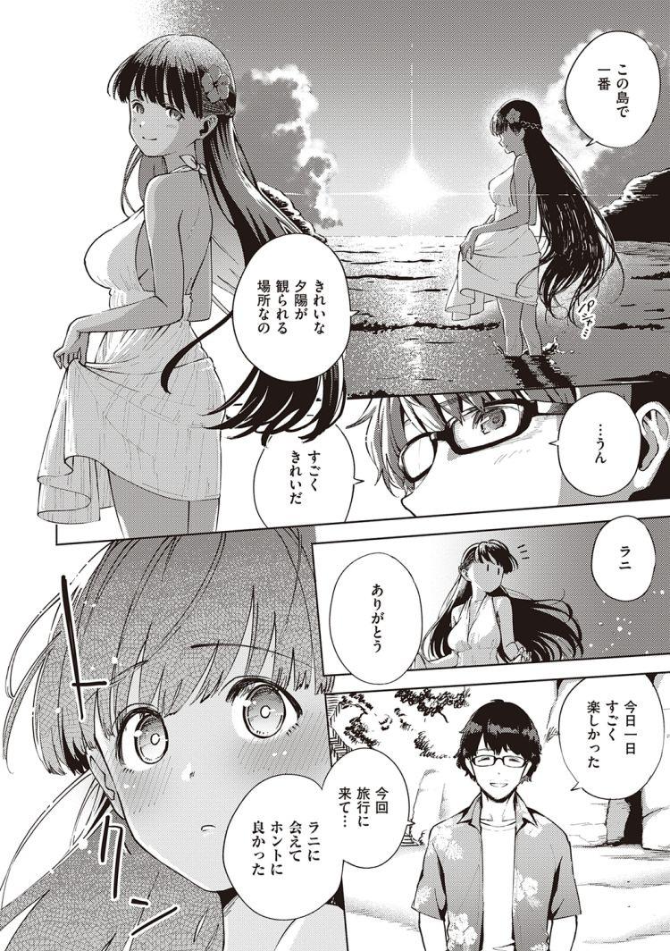 南国美女エロ漫画 ヌける無料漫画喫茶006