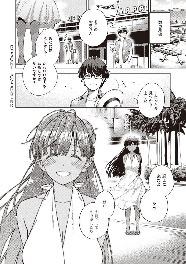 南国美女エロ漫画 ヌける無料漫画喫茶026