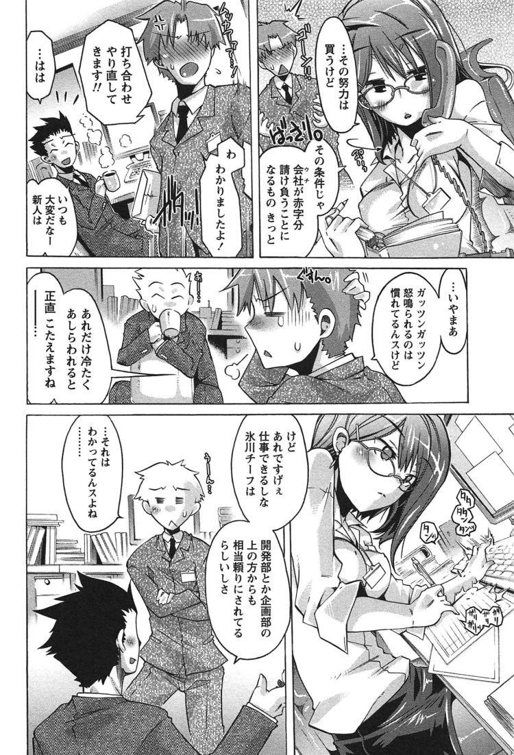 処女上司エロ漫画 ヌける無料漫画喫茶002