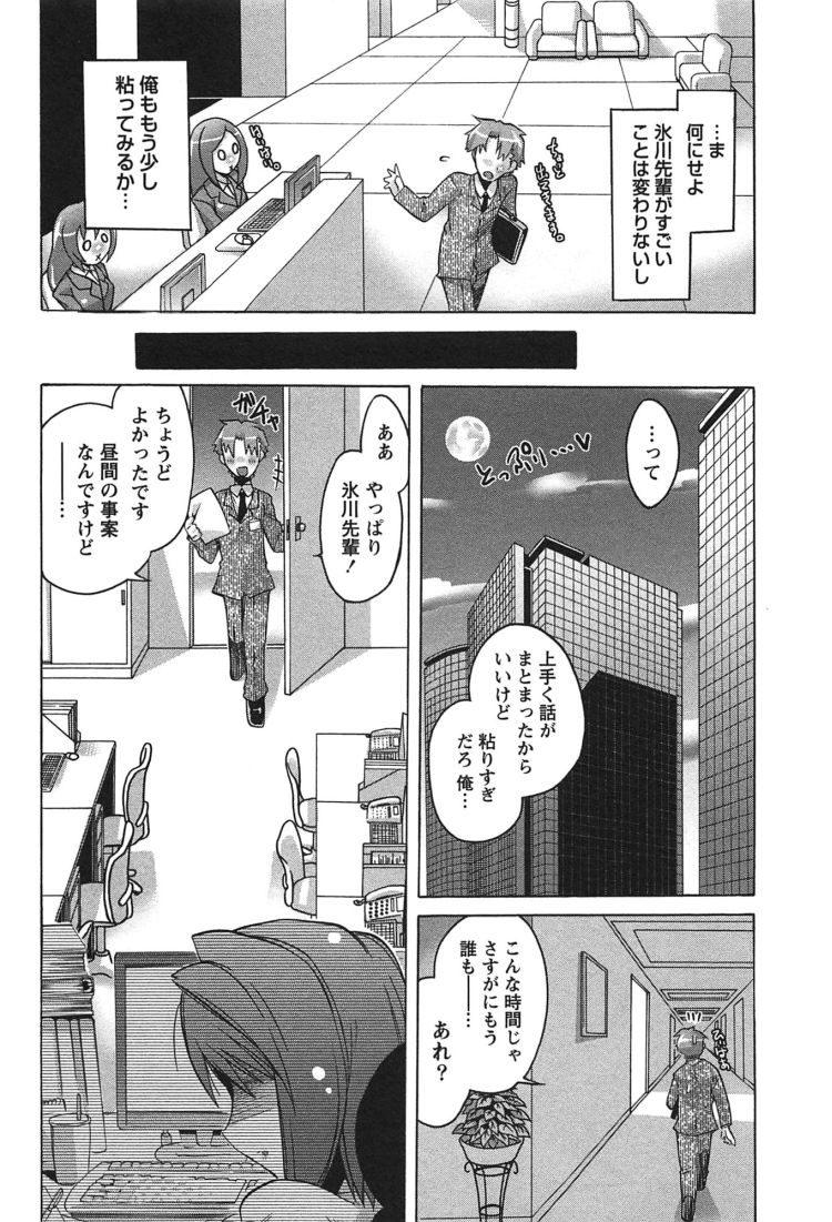 処女上司エロ漫画 ヌける無料漫画喫茶004