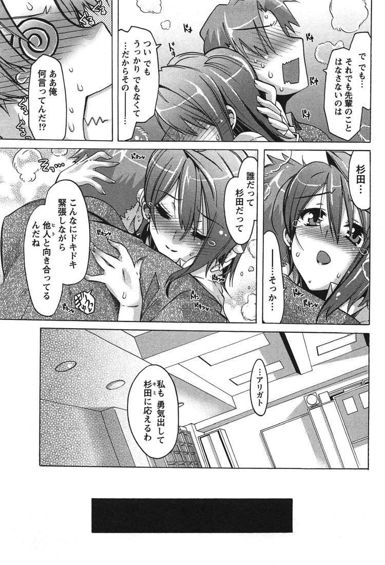 処女上司エロ漫画 ヌける無料漫画喫茶011