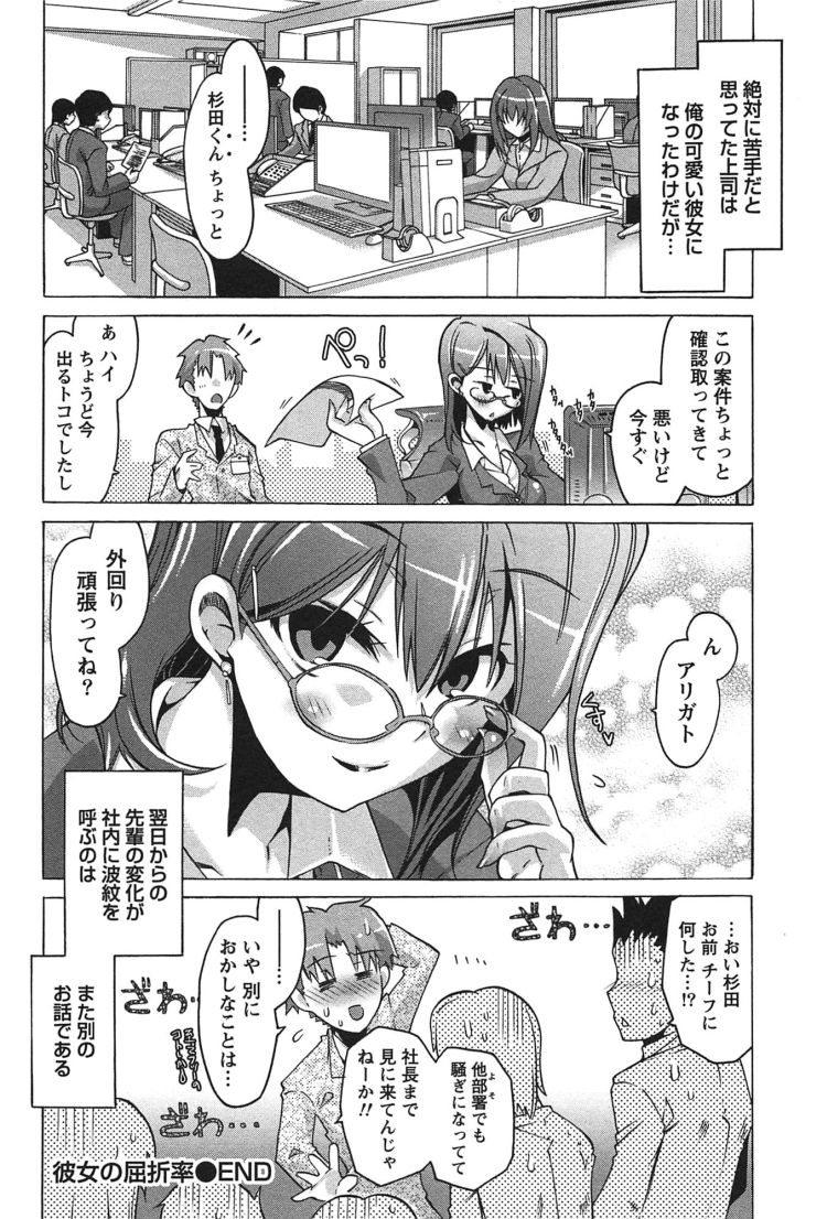 処女上司エロ漫画 ヌける無料漫画喫茶020