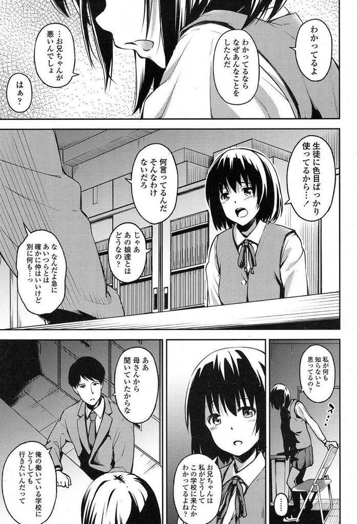 兄妹近親相姦エロ漫画 ヌける無料漫画喫茶005