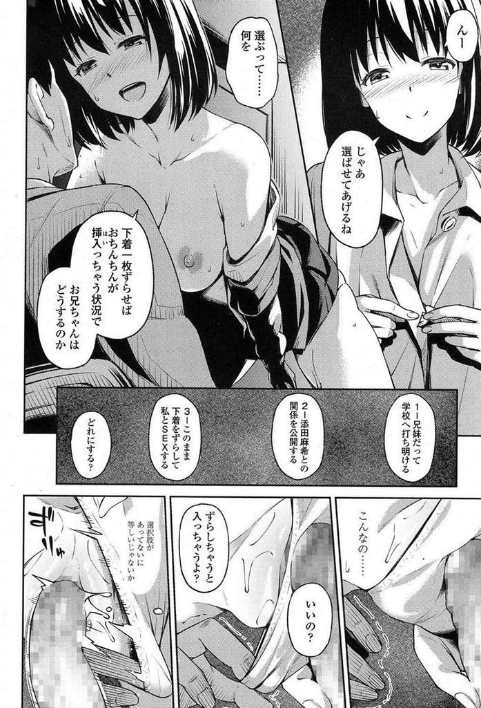 兄妹近親相姦エロ漫画 ヌける無料漫画喫茶012