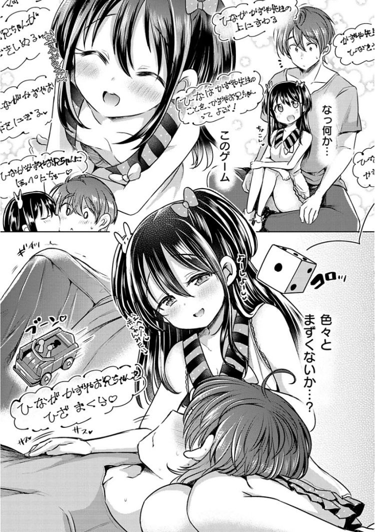 フェラチオゲームエロ漫画 ヌける無料漫画喫茶005