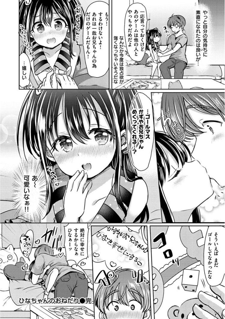 フェラチオゲームエロ漫画 ヌける無料漫画喫茶020