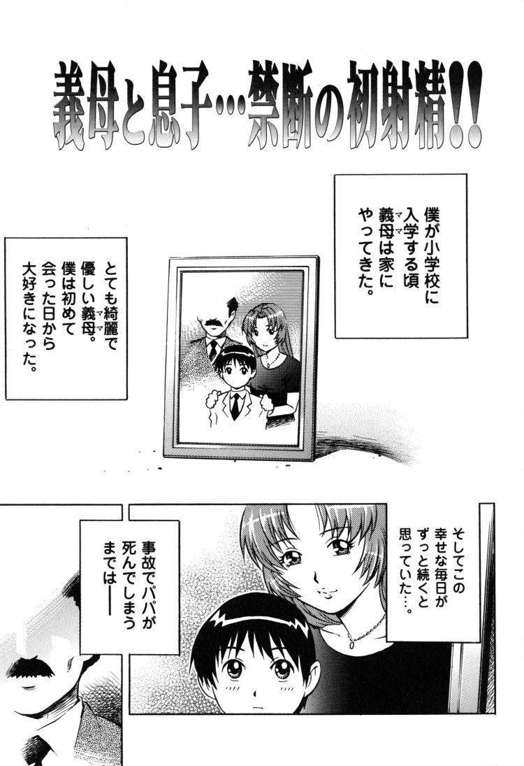オナニーお母さんエロ漫画 ヌける無料漫画喫茶001