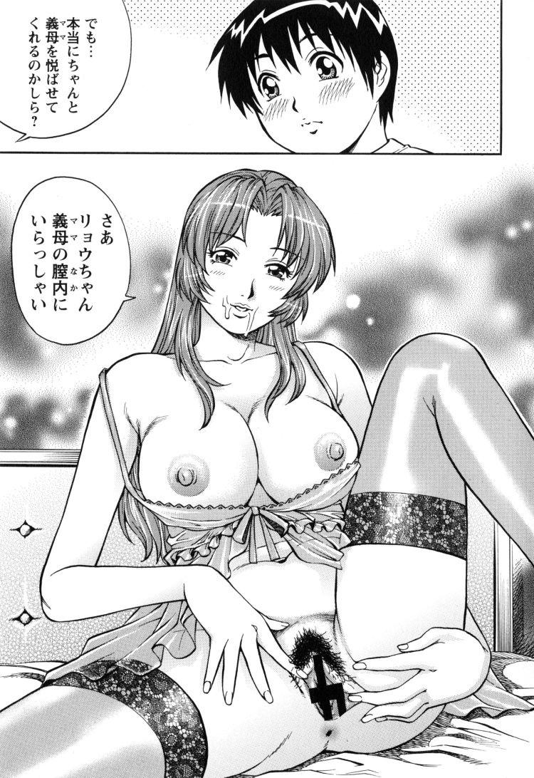 オナニーお母さんエロ漫画 ヌける無料漫画喫茶009